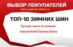 Рейтинг зимних шин от покупателей Express-Шина